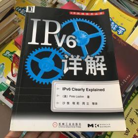 IPv6详解