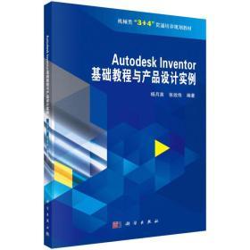 (可发货)Autodesk Inventor基础教程与产品设计实例