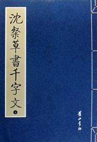沈粲草书千字文(上下)(编码:40054990)