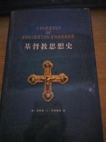 基督教思想史  精装本