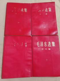 毛泽东选集(1一4卷)红色压膜