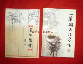 河北人民广播电台高级编辑、书法家禹振民签赠本两册《窗下随笔》、《一蓑烟雨任平生》