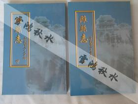 潍县志——乾隆二十五年修——上下册全——影印本——清晰——品好