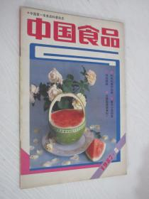 中国食品  1987年第8期
