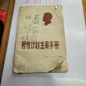 男性计划生育手册