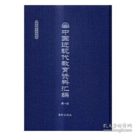 中国近现代教育资料汇编:1900-1911(全140册)