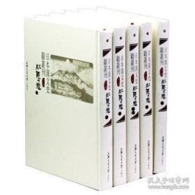 日本汉文史籍丛刊:第四辑全31册