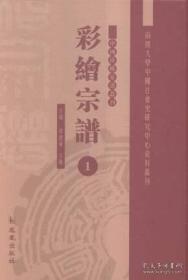 彩绘宗谱全49册