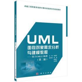 UML面向对象需求分析与建模教程:基于UML2.5标准