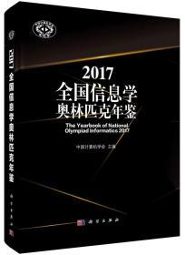 2017全国信息学奥林匹克年鉴