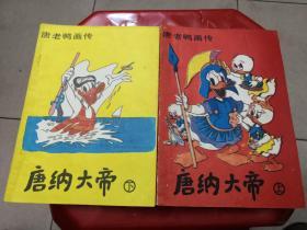 唐老鸭画传——唐纳大帝(上下册)