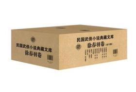 民国武侠小说典藏文库 9787503498060 徐春羽 中国文史出版社