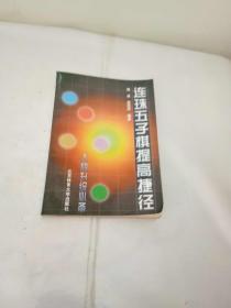 连珠五子棋提高捷径【一图为准避免争论】