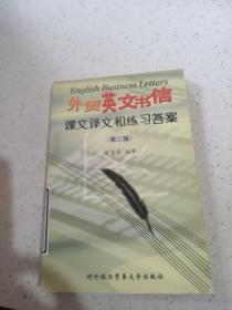 外贸英文书信课文译文和练习答案 第二版