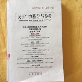 民事审判指导与参与第四卷(总第四卷)