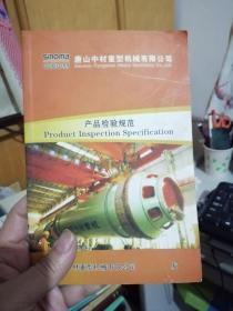 唐山中材重型机械有限公司:产品检验规范