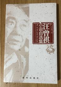 汪曾祺小说自选集 9787516611395