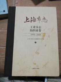 上海市志 工业分志 纺织业卷  下