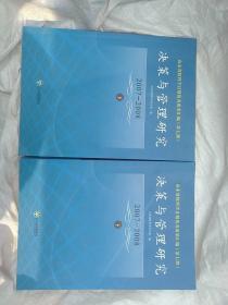 山东省软科学计划优秀成果汇编(第七册)决策与管理研究