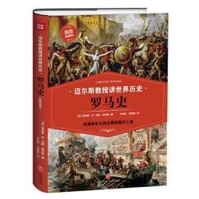 罗马史(吃狼奶长大的文明帝国兴亡史)迈尔斯教授讲世界历史
