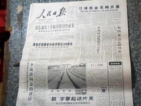 人民日报 1998年4月14日  1-12版  江泽民会见姆贝基、海南庆祝建省办经济特区10周年