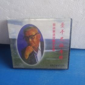 1VCD:著名蒙语说唱艺术家  查干巴拉专辑  蒙语   经试听