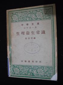 1948年民国时期出版的----医书---【【生理卫生常识】】----稀少