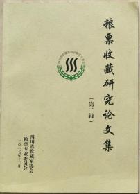 《粮票收藏研究论文集》(第二辑)