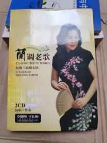 兰调老歌 : 纪晓兰演唱专辑