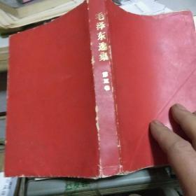毛泽东选集 第五卷  私藏书自制红色烫金封面书脊烫金字维护红宝书形象罕见本 实物请看照  片 包快递