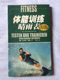 体能训练晴雨表(附:《实用体能训练手册》)【32开 2004年一印 8000册】