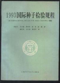 1993国际种子检验规程 (内多图表、参数)