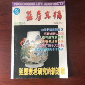 益寿文摘 2004年7月合订本