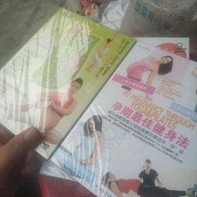 孕期最佳健身法  亚洲孕产圣经(2DVD