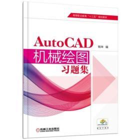 AutoCAD机械绘图习题集