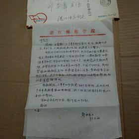 湛江师范学院 信札2页
