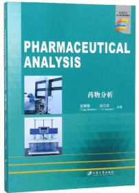 药物分析=Pharmaceutical Analysis