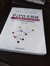 P2P技术揭秘:P2P网络技术原理与典型系统开发