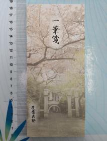 一筆箋(慶應義塾)