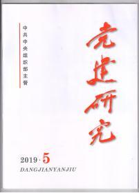 《党建研究》2019年第5期(总第363期)