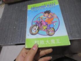 七龙珠大魔王之谜卷1.3.4三本合售