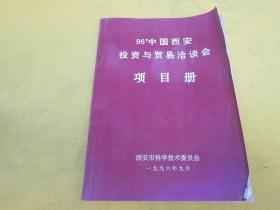 96  中国西安投资与贸易洽谈会项目册——泛黄旧,书角卷,侧面有一点污点