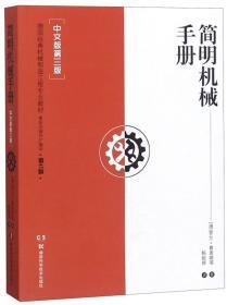 【正版全新】简明机械手册(中文版第3版)
