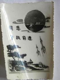 祝你飞跃前进—武汉体育学院同学互赠贺年卡(60年代)