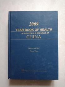 2009年中国卫生年鉴(英文版)16开精装本