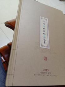 中国古代税收思想家 中国印花税票 后附小本票
