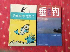 钓鱼技术与窍门 垂钓 二书合售