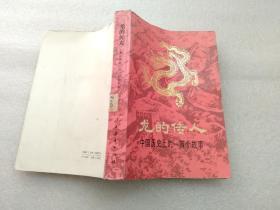 龙的传人—— 中国历史上的一百个故事