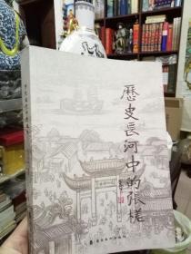 历史长河中的张槎(广东历史文化名镇-佛山张槎。彩色图文版)签名本