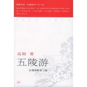 五陵游——高阳作品系列